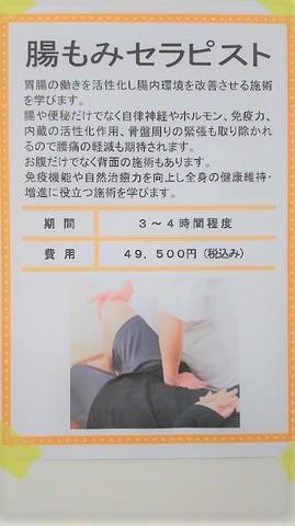 富山マッサージセラピスト資格学校 (2).JPG