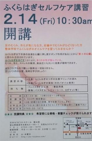 富山マッサージ資格学校.JPG