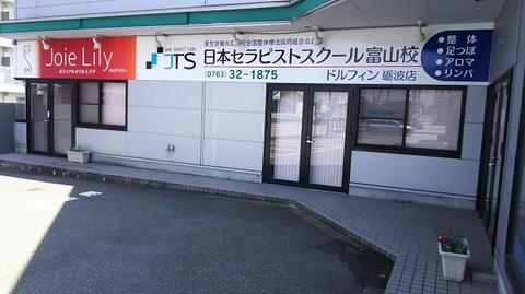 富山整体師セラピスト資格スクール学校ヘッドリフレ.JPG