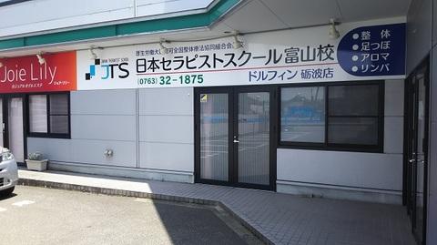 富山整体師マッサージ資格学校.JPG
