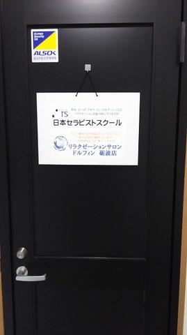 富山整体師足つぼアロマリンパケアリスト就職開業独立資格学校.JPG