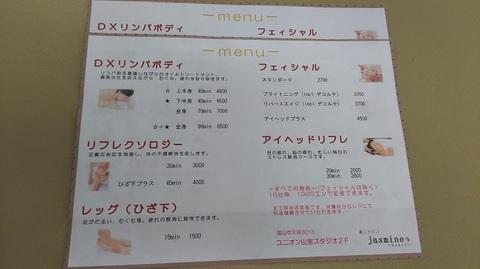 富山整体師足つぼアロマリンパセラピスト資格学校.jpg