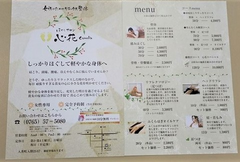 富山整体師足つぼヘッドマッサージ資格学校.JPG
