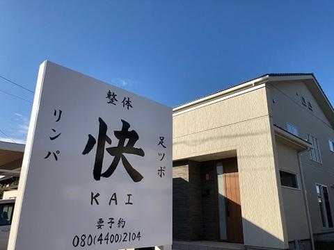 富山県整体セラピスト資格取得学校.jpeg