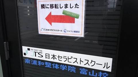 富山県整体師足つぼアロマリンパマッサージ資格学校.JPG