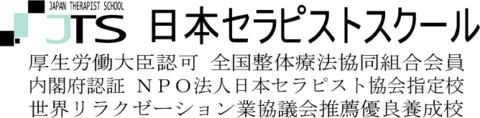 日本セラピストスクール石川校富山校.png