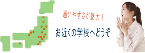 石川県富山県整体マッサージ資格学校.png