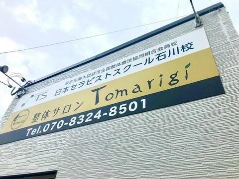 石川県金沢市整体師資格.jpg