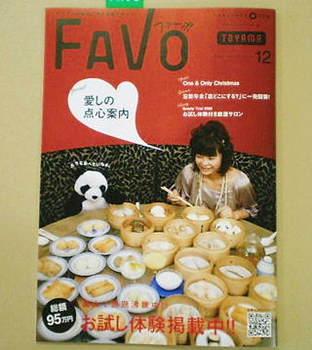FAVO12月号.JPG